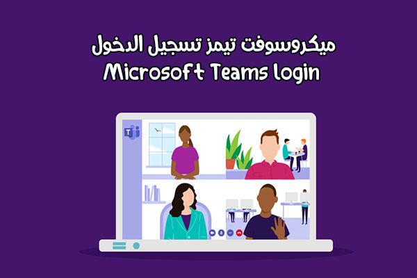 برنامج تيمز تسجيل الدخول للمعلمين ميكرسوفت تيمز للمعلمين 2021 Microsoft Teams