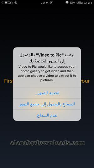واجهة برنامج استخراج الصور من الفيديو