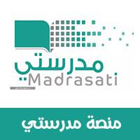 طريقة تسجيل الدخول لمايكروسوفت تيمز منصة مدرستي السعودية