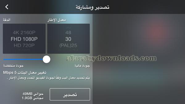 خيارات حفظ الفيديو في تطبيق كين ماستر بلس