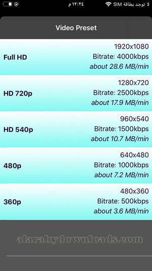خيارات جودة للفيديو المراد ضغط حجمه