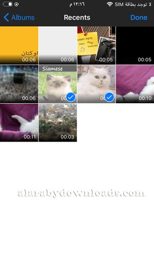 تحديد مقاطع الفيديو المراد ضغطها على الايفون