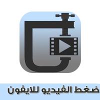 ضغط مقاطع الفيديو للايفون
