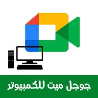 تحميل برنامج meet للكمبيوتر مجانا شرح جوجل ميت للكمبيوتر Google Meet 2021