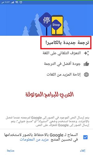 برنامج ترجمة قوقل بالصور Google Photo Translator