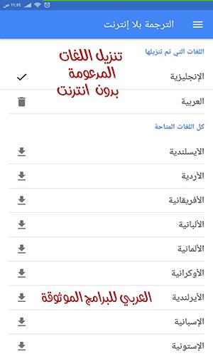 مترجم جوجل بالصور ترجمة قوقل بالصور google photo translation