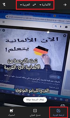 تحميل برنامج ترجمة قوقل بالصور Google Translate Photo مترجم قوقل بالتصوير 2021
