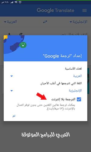 برنامج ترجمة قوقل بالصور Google Translate Photo مترجم قوقل بالتصوير 2021
