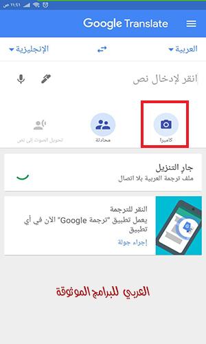 مترجم قوقل بالتصوير تطبيق ترجمة جوجل بالصور 2021