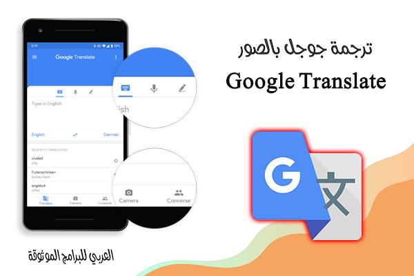 برنامج ترجمة قوقل بالصور Google Translate Photo مترجم قوقل بالصور 2021