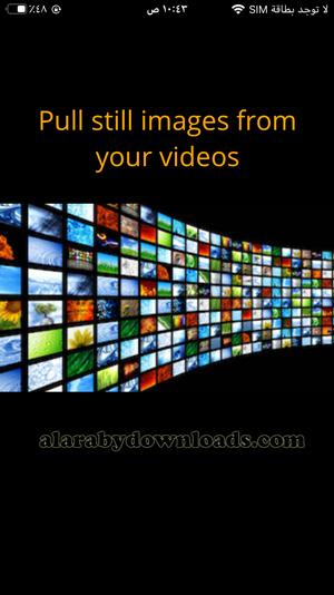 واجهة برنامج استخراج الصور من الفيديو للايفون