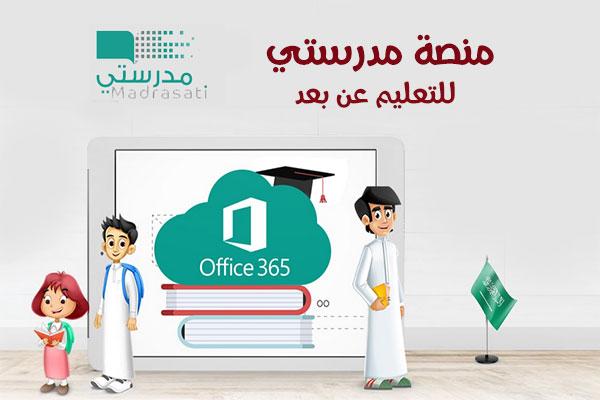 منصة مدرستي مايكروسوفت تيمز رابط منصة مدرستي السعودية الجديد Backtoschool