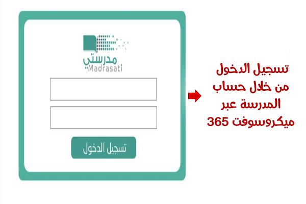 تسجيل الدخول مايكروسوفت منصة مدرستي السعودية رابط تسجيل الدخول