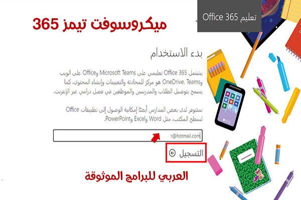 ميكروسوفت تيمز للطلاب وكيفية استخدام مايكروسوفت تيمز للطلاب Microsoft teams 365