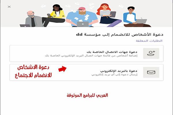 مايكروسوفت تيمز تسجيل الدخول للطلاب والمعلمين