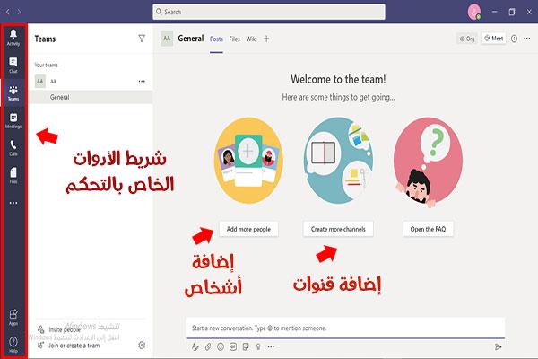 تحميل مايكروسوفت تيمز عربي للكمبيوتر،