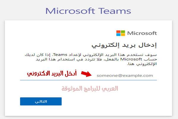 مايكروسوفت تيمز تسجيل دخول للمعلمين والطلاب