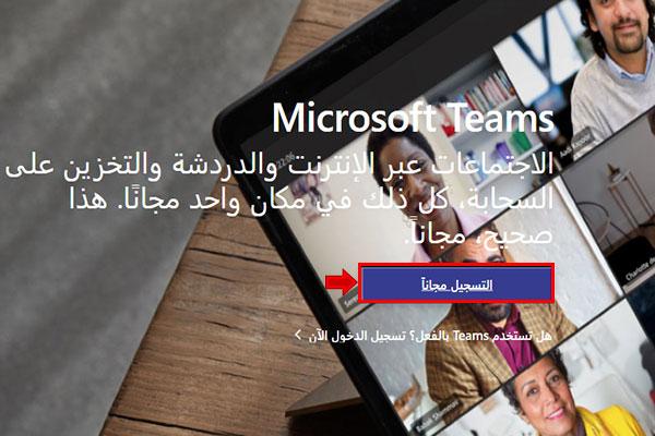 تحميل مايكروسوفت تيمز على الكمبيوترmicrosoft teams