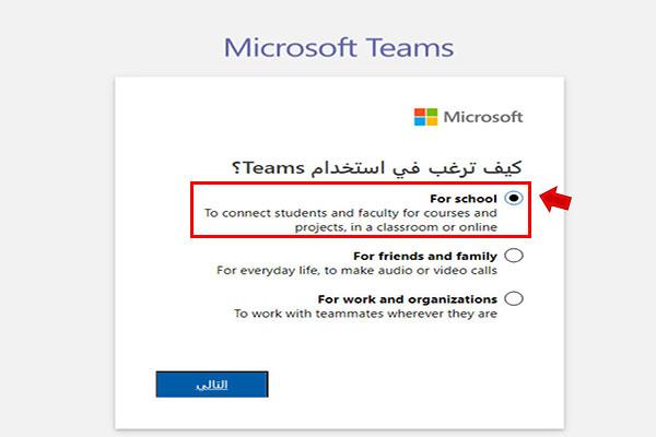 برنامج مايكروسوفت تيمز - teams تسجيل الدخول