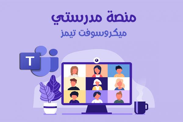 رابط منصة مدرستي السعودية backtoschool منصة مدرستي مايكروسوفت