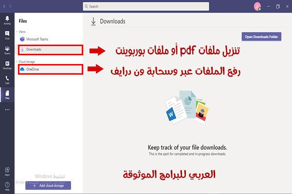 مايكروسوفت تيمز للطلاب وطريقة استخدام مايكروسوفت تيمز للطلاب