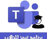 مايكروسوفت تيمز للطلاب، مايكروسوفت الطلاب ، طريقة استخدام مايكروسوفت تيمز للطلاب،
