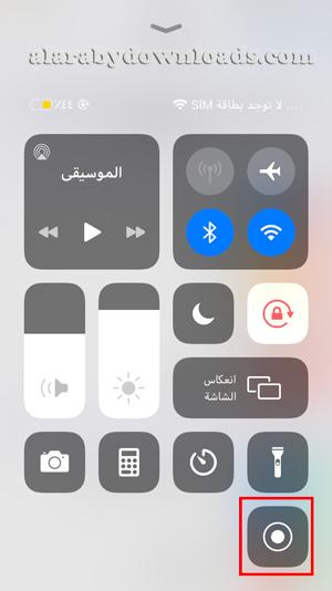 زر تسجيل الشاشة فيديو في الايفون يظهر في لوحة التحكم