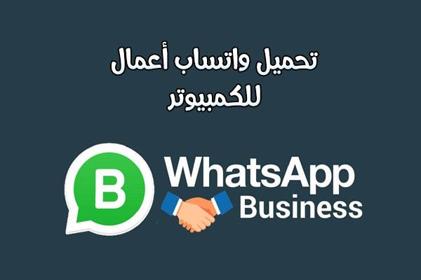 تحميل واتساب اعمال للكمبيوتر WhatsApp business pc واتساب للاعمال ويب 2020