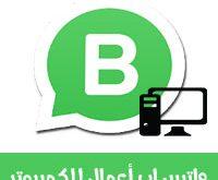 تحميل واتساب اعمال للكمبيوتر WhatsApp business pc 2020
