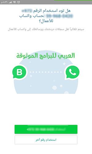 تحميل واتساب اعمال للكمبيوتر WhatsApp business pc