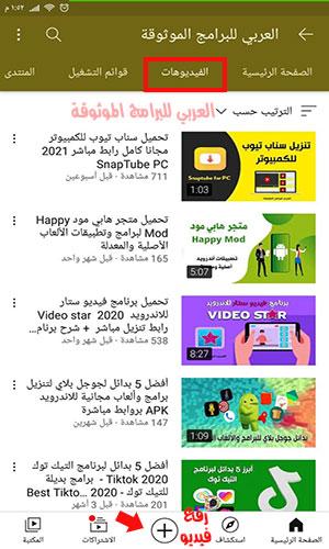 تحديث اليوتيوب الجديد 2020