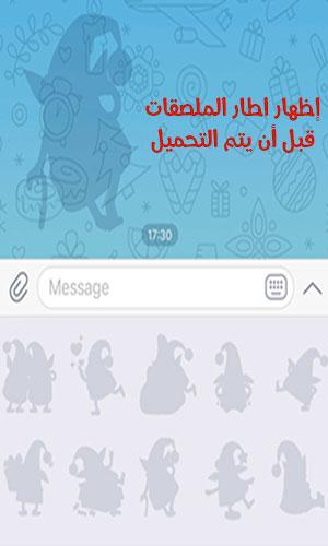 تنزيل تحديث برنامج تليجرام telegram update