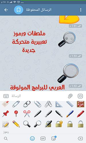 تنزيل تحديث برنامج تليغرام الجديد 2020