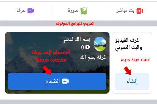 ميزة الغرف الصوتية عبر تطبيق فيس بوك FACEBOOK APK