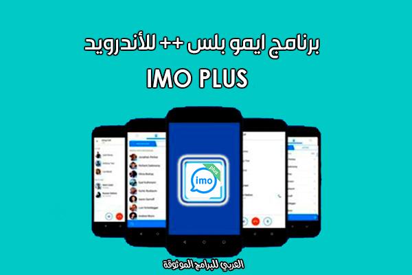 تنزيل تطبيق ايمو بلس الرسمي IMO Plus Apk ايمو بلس الازرق للاندرويد رابط مباشر 2021