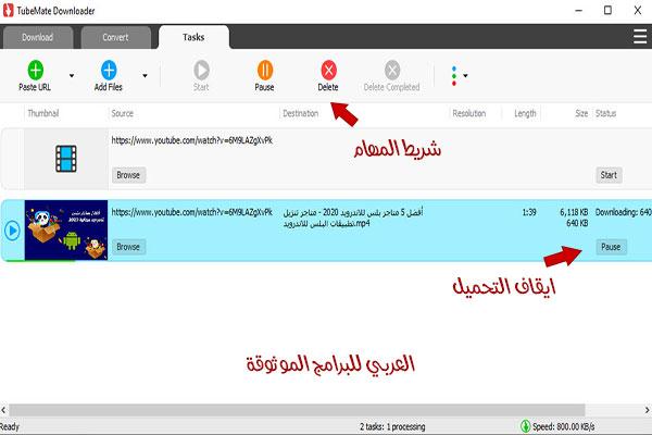 تحميل برنامج TubeMate للكمبيوتر لتنزيل الفيديو من اليوتيوب 2021