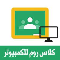 تحميل برنامج Classroom للكمبيوتر