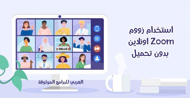 برنامج زووم اونلاين zoom online استخدام برنامج الزوم على الكمبيوتر بدون تحميل 2021