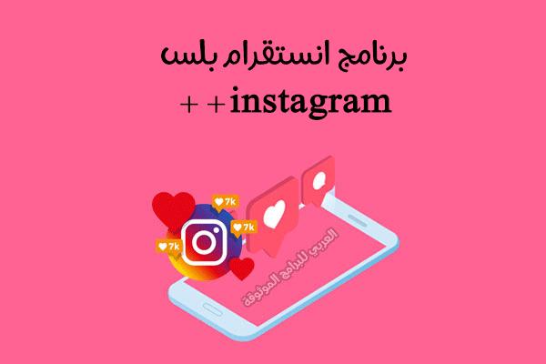 تحميل برنامج انستقرام بلس العربي انستا بلس أحدث اصدار للاندرويد 2021 instagram++