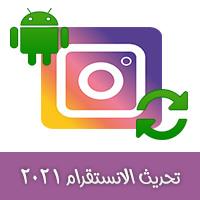 تحديث الانستقرام الجديد 2021 للاندرويد تحديث الانستا الجديدأولا بأول بالصور والخطوات Instagram Update