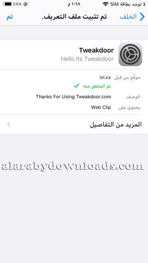 تم تثبيت ملف التعريف لمتجر تويك دور بنجاح ، تحميل برنامج TweakDoor للايفون