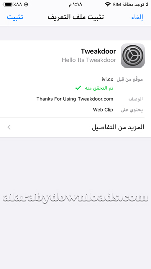 ملف التعريف الخاص بمتجر تويك دور للايفون ، تحميل برنامج TweakDoor للايفون