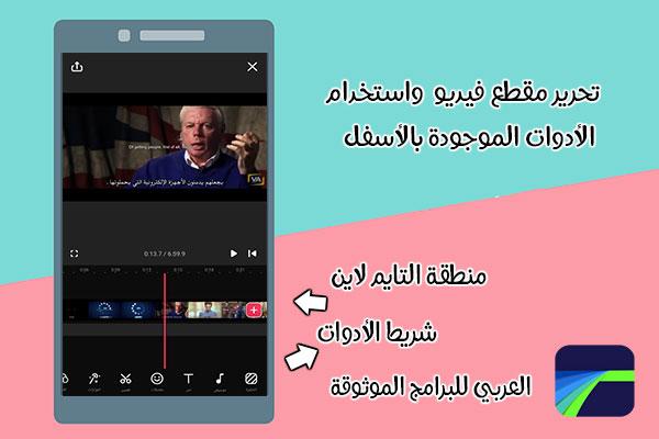 تحميلlumafx للاندرويدلوما فيوجن بلس محرر الفيديو السريع للموبايل رابط مباشر 2021