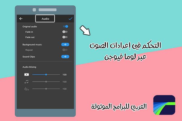 تحميلlumafx للاندرويدلوما فيوجن بلس برنامج LumaFusion محرر الفيديو رابط مباشر 2021