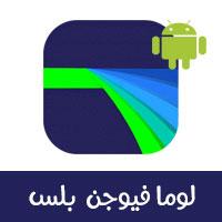 تحميلlumafx مجانا للاندرويدلوما فيوجن بلس محرر الفيديو السريع للموبايل رابط مباشر 2021