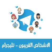 طريقة تفعيل والغاء تفعيل مزايا الاشخاص القريبون والمواقع الحية ، ومشاركة الموقع في تحديث التليجرام الجديد 2020