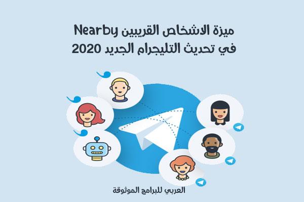 طريقة تفعيل والغاء تفعيل ميزة nearby الاشخاص القريبون تحديث التليجرام الجديد 2020 ، ميزة المواقع الحية ، مشاركة الموقع share location