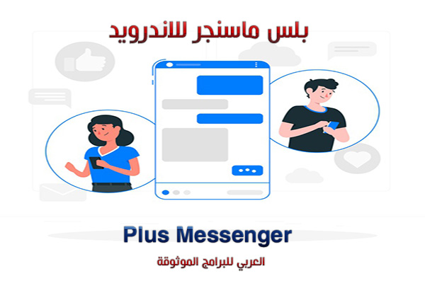 تحميل ماسنجر بلس للاندرويد + الماسنجر بلس الذهبي رابط مباشر 2021 Plus Messenger