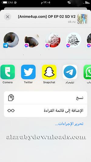مشاركة الحلقة عبر مواقع التواصل الاجتماعي