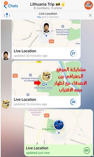 كيف اشارك موقعي الجغرافي في تحديث التلرجام الجديد ؟